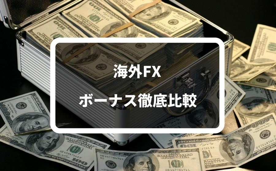 海外FXの口座開設ボーナス比較