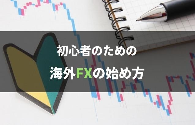 初心者のための海外FXの始め方
