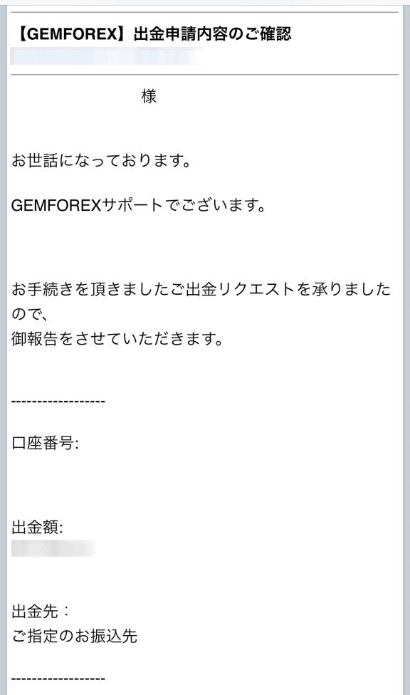 GEMFOREX出金リクエスト受付メール