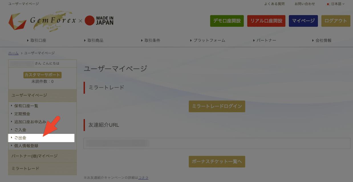 GEMFOREXマイページ出金メニュー