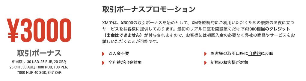 XMの3,000円ボーナス