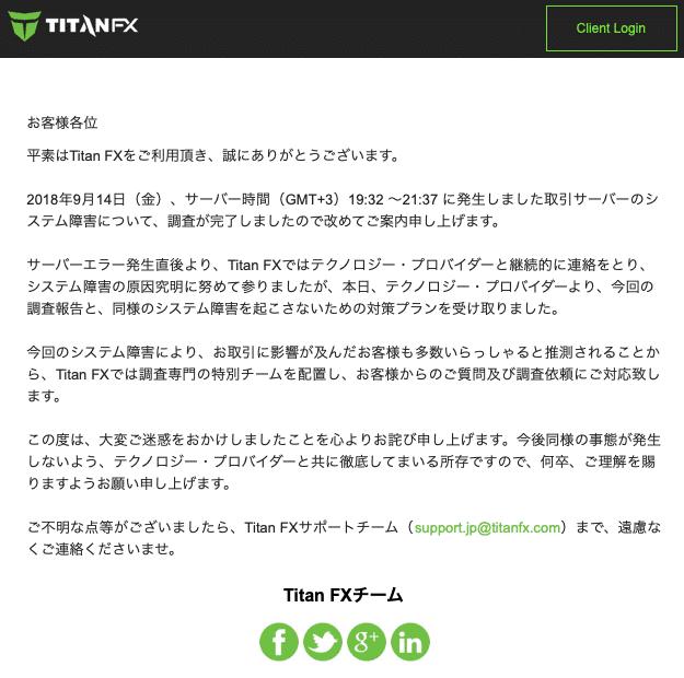 TitanFXサーバーダウン