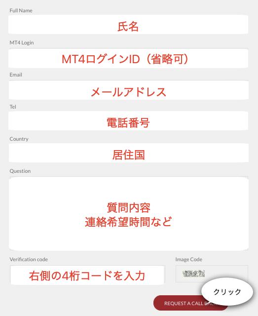 コールバック申込フォーム