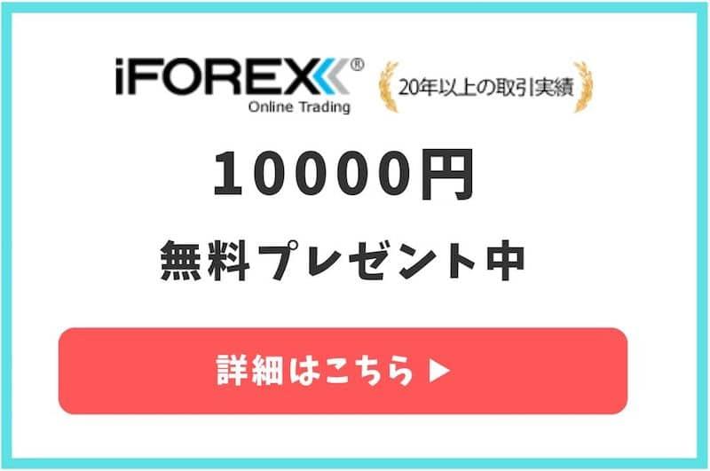 iForex口座開設で10000円を全員にプレゼント中!