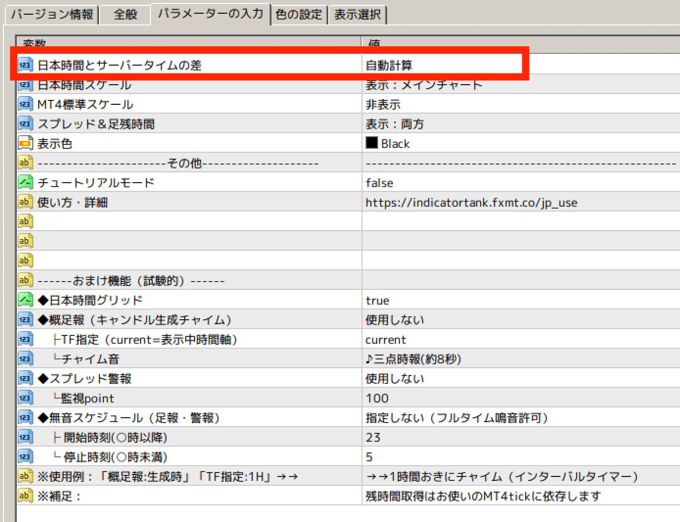 日本 時間 秒