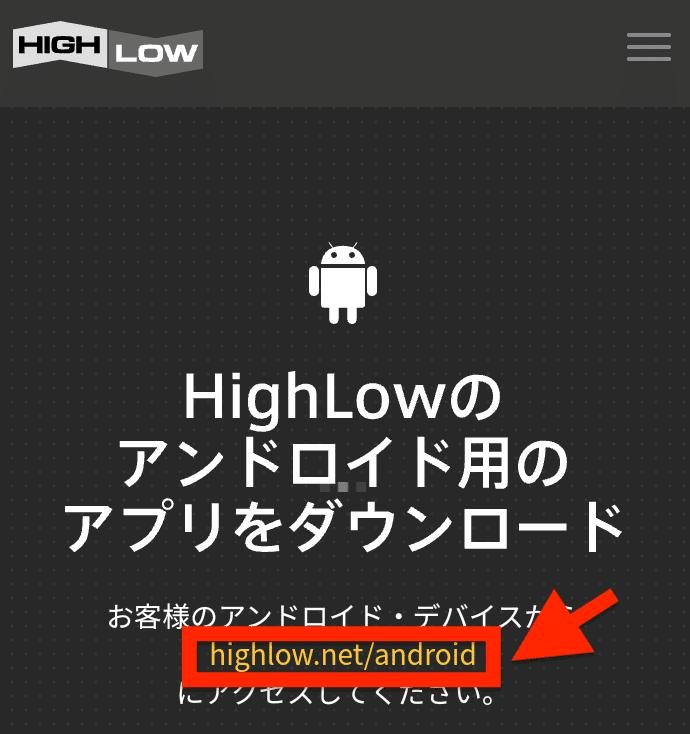 ハイロー公式サイト