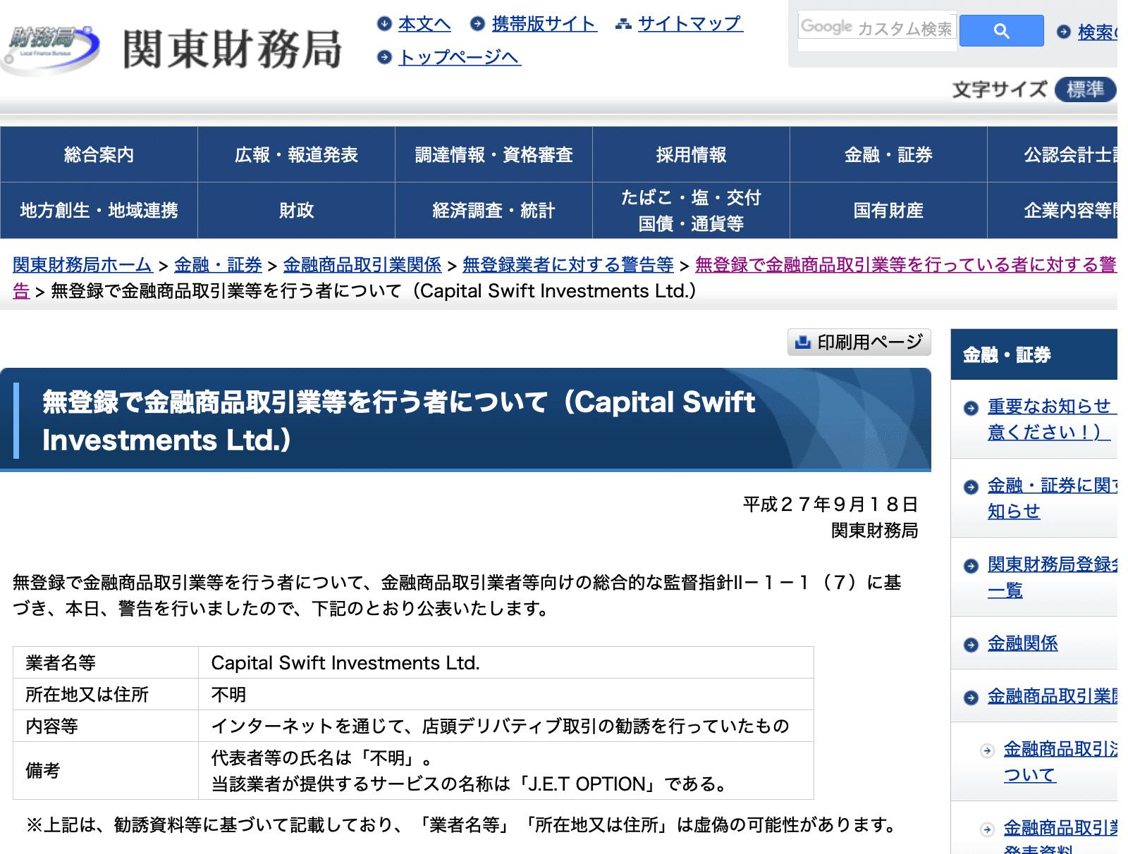 出典:関東財務局公式サイト