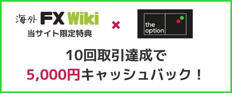 theoption10回取引達成で5000円キャッシュバック